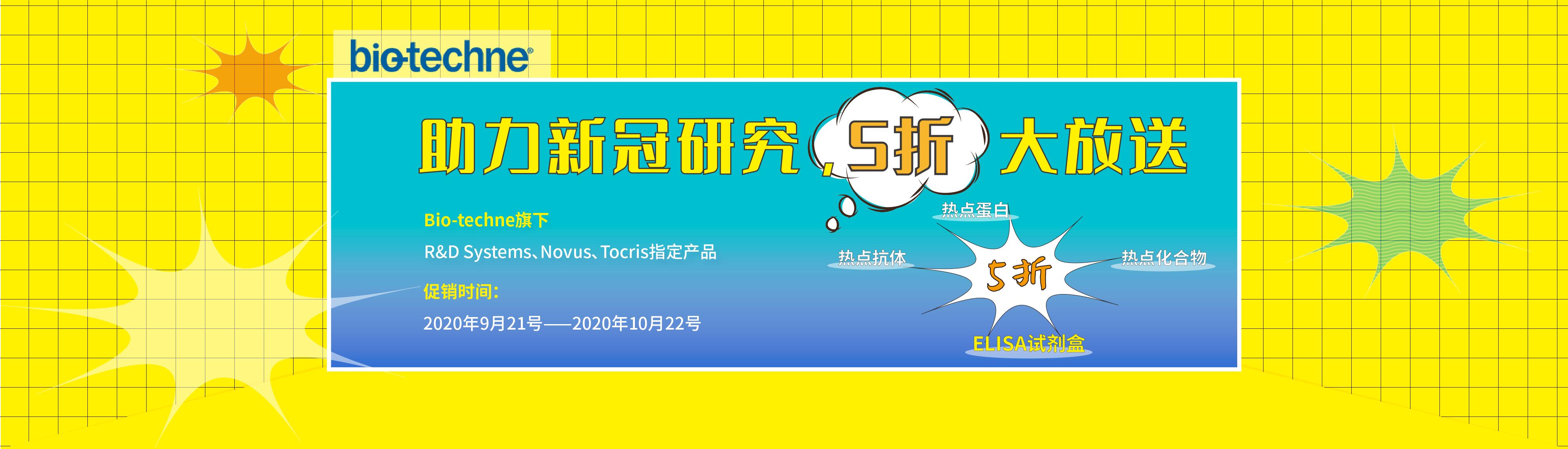 Bio-techne五折促销活动banner-01